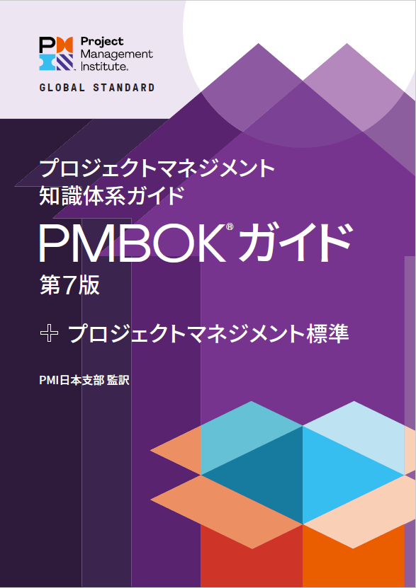 PMBOK7JCover.PNG