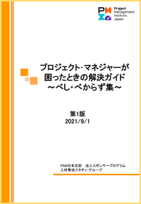 20210901_PMSolGuide_Cover.png